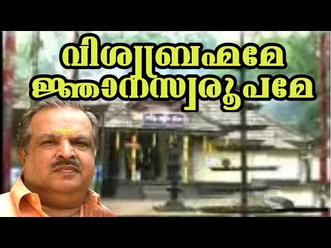 Viswakarma Devan Devotional Song [by. P Jayachandran Devotional Songs] video