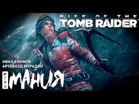 Rise of the Tomb Raider - начало игры. Стрим Игромании
