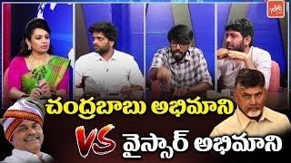 Yatra Movie vs NTR Kathanayakudu | Chandrababu vs YSR | YSR Biopic, NTR Biopic | YS Jagan | YOYO TV