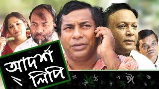Adorsholipi EP 14 | Bangla Natok | Mosharraf Karim | Aparna Ghosh | Kochi Khondokar | Intekhab Dinar