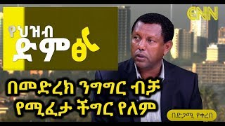 """Ethiopian people Need action more than  public speech""Ato Ledetu Ayalew - ENN"