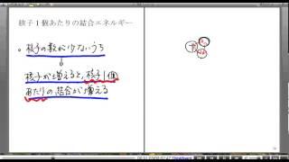 高校物理解説講義:「核子の結合」講義5