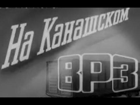 Канаш. 1983 год. Вагоно-ремонтный завод. Kanash. 1983 year. Wagon Repair Plant