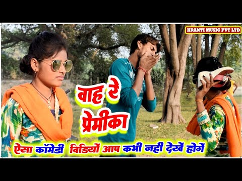 COMEDY VIDEO || वाह रे प्रेमिका || WAH RE PREMIKA || BHOJPURI COMEDY || KRANTI MUSIC COMEDY