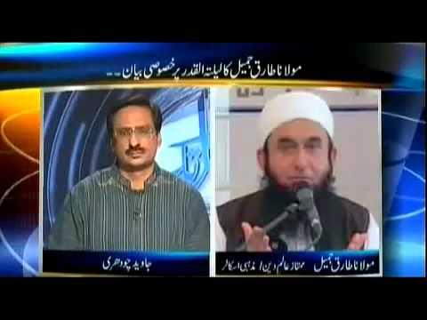 Maulana Tariq Jameel & Javed Chaudhry Kal Tak 15 August 2012
