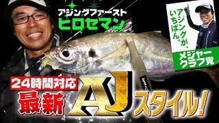 ヒロセマンのアジング動画「24時間対応!最新AJスタイル公開」(メジャークラフト)