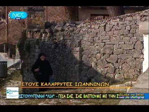 Kalarrytes Ioannina. Greece