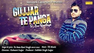 Gujjar Te Panga | Teamo Ravi Singh | Kulwant Gujjar | Sukhbir Singh Gujjar | New Haryanvi 2018