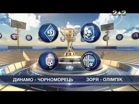 Заря - Олимпик - 2:0. Обзор матча
