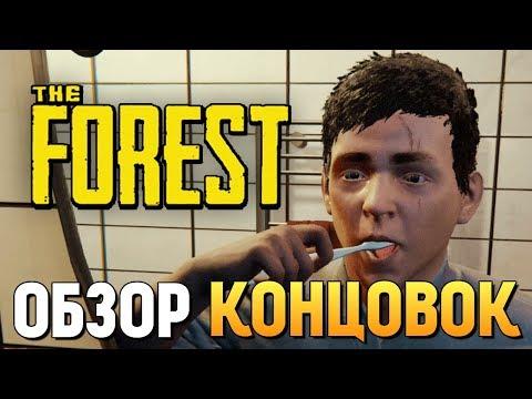 ОБЗОР АЛЬТЕРНАТИВНОЙ КОНЦОВКИ ИГРЫ (НОВЫЙ ФИНАЛ) - The Forest 1.0