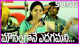 Mounamgane Edagamani (మౌనంగానే ఎదగమని) Song - Na Autograph Movie - By Gopika Poornima - Guntur