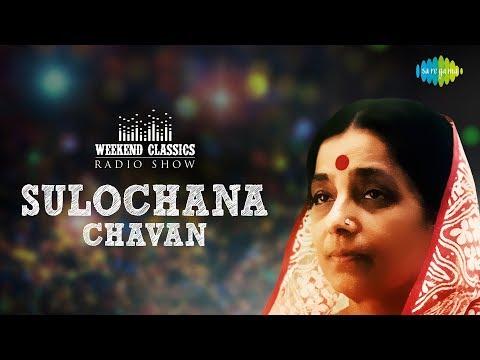 Weekend Classic Radio Show |  Sulochana Chavan Special | Mala Ek Chanas Hava | Anjanichya Soota