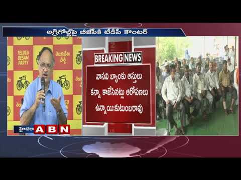 AgriGold scam | AP Planning Board Vice chairman Kutumba Rao Counter To BJP | ABN Telugu