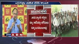 AgriGold scam | AP Planning Board Vice chairman Kutumba Rao Counter To BJP