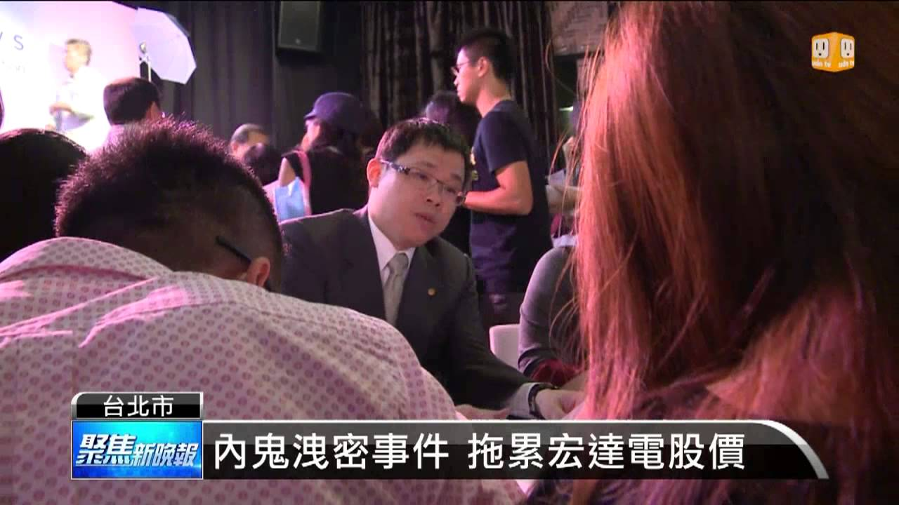 iPhone6在大陆泄密:  富士康员工被捕