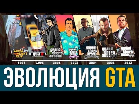 Эволюция серии игр Grand Theft Auto (GTA: 1997 - 2013)
