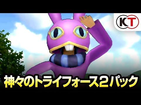 【WiiU/3DS】『ゼルダ無双 ハイラルオールスターズ』神々のトライフォース2パック プレイムービーが公開