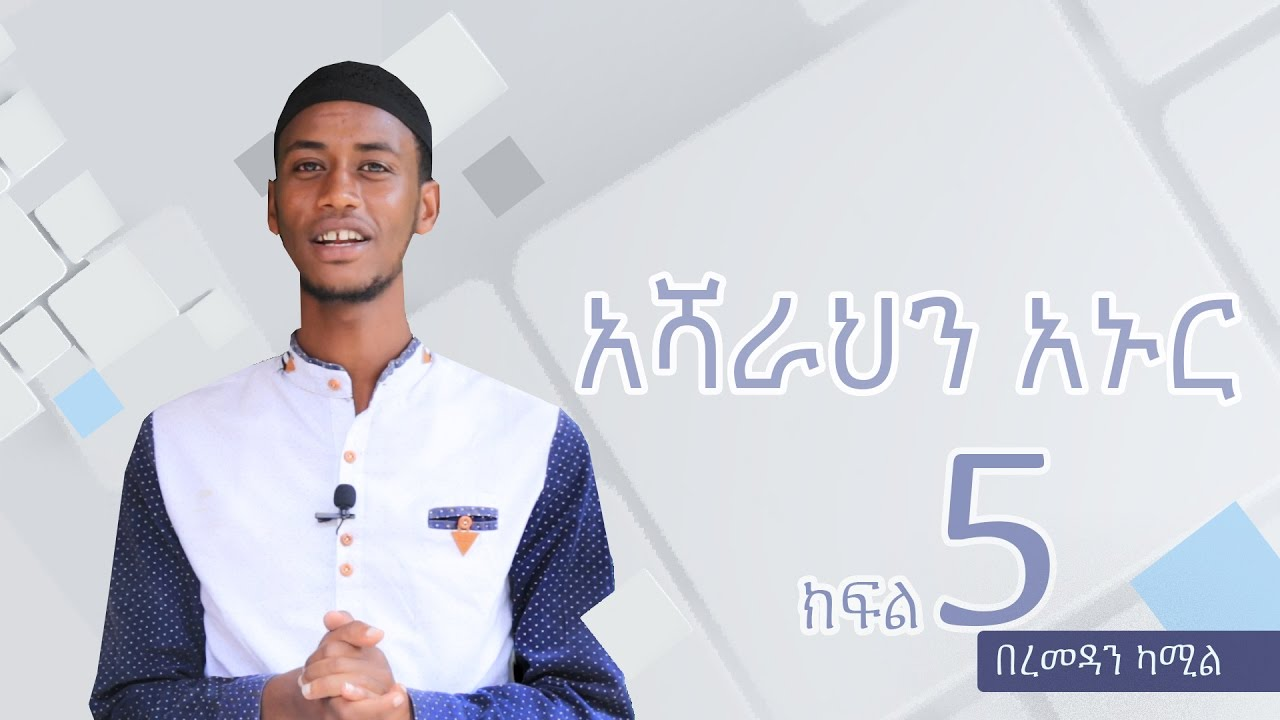 """Asharahen Anur"" (#5) ᴴᴰ | Ramadan Kamil | #ethioDAAWA"