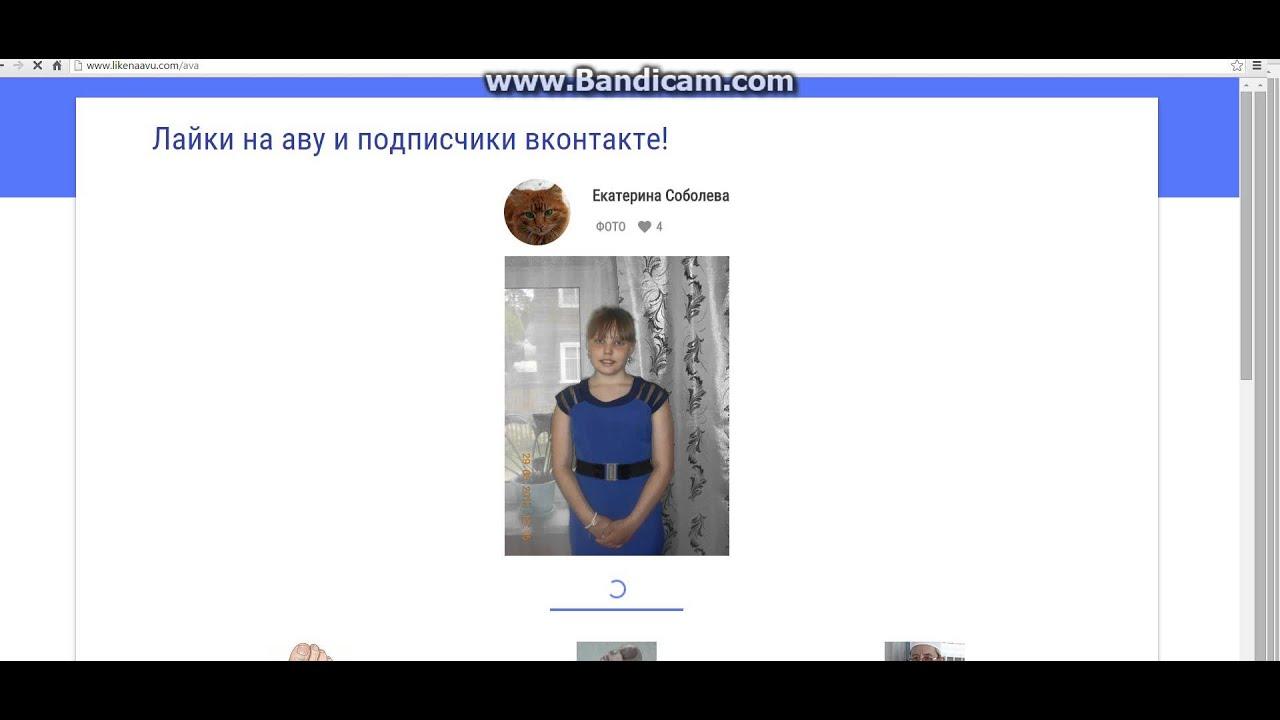 Промокоды для лайки на аву фото и подписчики вконтакте