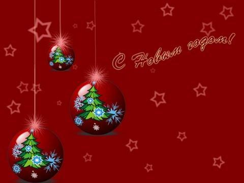 Новогодняя открытки в фотошопе