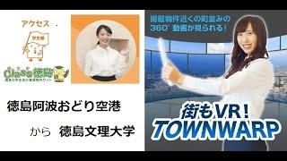 アクセス:徳島 阿波おどり空港 ~ 徳島文理大学の動画説明