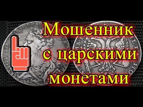 Мошенник с царскими монетами
