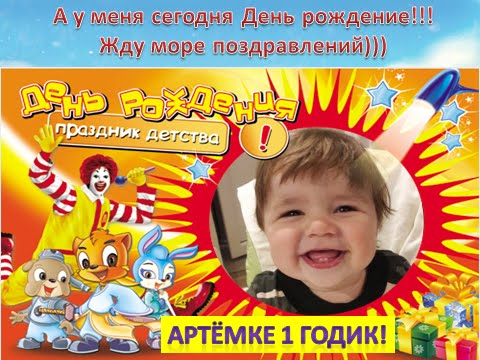 Поздравления с днем рождения внука 1 годик мальчику 310