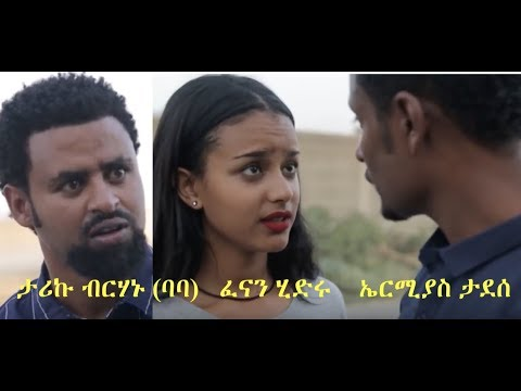 ታሪኩ ብርሃኑ ባባ፣ ፈናን ሂድሩ፣ ኤርሚያስ ታደሰ New Ethiopia film 2018