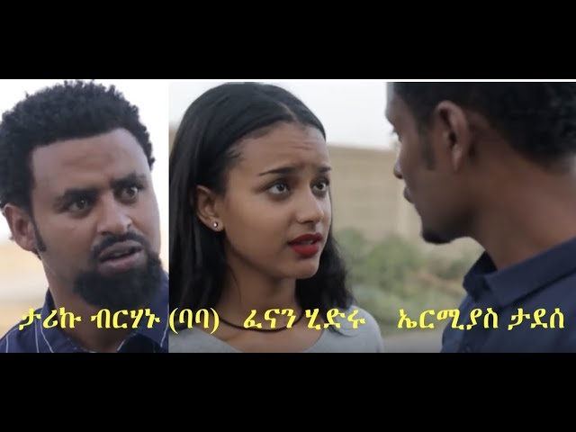 New Ethiopia Movie 2018