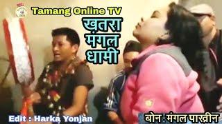 शक्तिशाली झाक्रीले कालीदेबी पत्ता लगायो, Mangal Pakhrin, Tamang Online TV