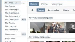 Взлом ВКонтакте 2014 Тутор 1. Как взломать контакт без прог. Как взломать контакт