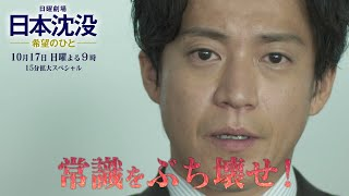 日曜劇場「日本沈没-希望のひと-」第2話「作られた嘘」🈑🈓