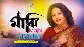 Momtaz - Majhi | Return Ticket | Soundtek