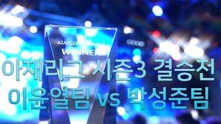스타크래프트 리마스터 아재리그 시즌3 결승 이윤열팀 vs 박성준팀 풀영상입니다[박태민]