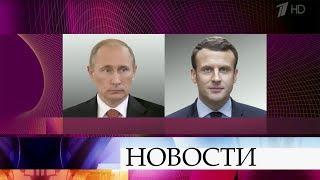 Президенты России иФранции провели телефонные переговоры.