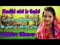 Yaad Tuhnji Men Yar-Ra   Haider Khoso - ياد تنهنجي ۾ يارڙا