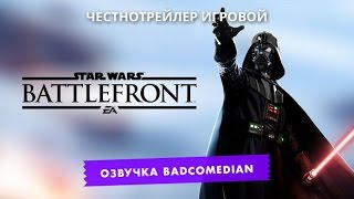 Самый честный трейлер - Star Wars Battlefront