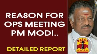 DETAILED REPORT | Reason for O.Pannerselvam meeting PM Modi | Thanthi TV