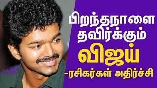 Vijay won't celebrate his Birthday – Vijay fans Unhappy moment