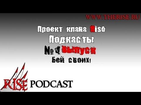 Rise - Podcast #4. Бей своих!