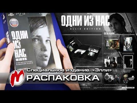 ❐ Одни из нас (The Last Of Us) -  Распаковка: Специальное издание. «Элли» + халява HD