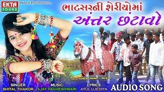 Shital Thakor New Lagan Geet - Bhatsarni Seriyoma Attar Santavo | New Gujarati Lagna Geet 2017