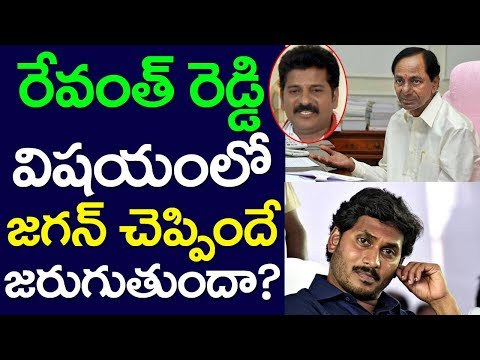 YS Jagan Lesson To CM KCR On Revanth Reddy, Telangana