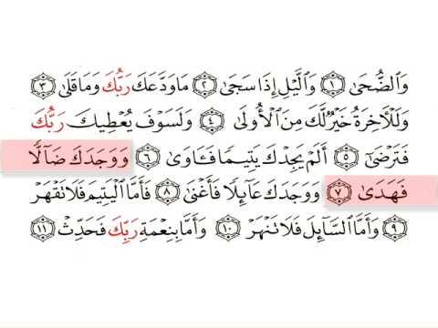 Ad Duha-surat 093-Huthaify