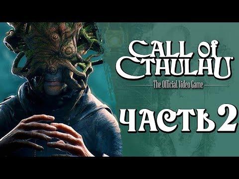 Прохождение Call Of Cthulhu: The Official Videogame [2018] — Часть 2: Нападение Осьминога