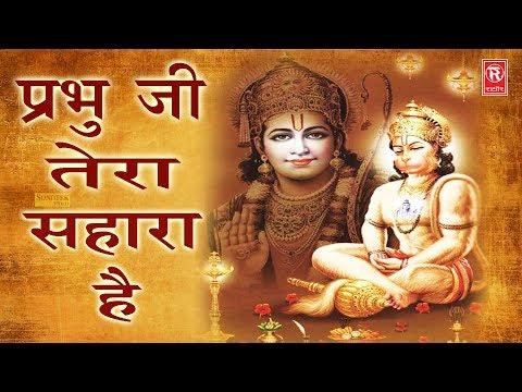 प्रभु जी एक तेरा सहारा है | Prabhu Ji Ek Tera Sahara Hai | Shiv Nigam | Super Satsangi Bhajan  2017