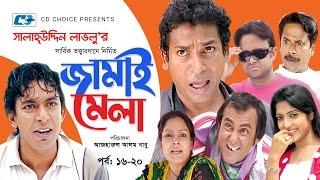 Jamai Mela | Episode 16-20 | Comedy Natok | Mosharof Karim | Chonchol Chowdhury | Shamim Jaman