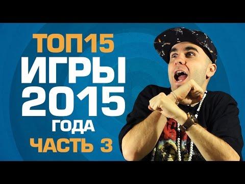 ТОП15 ИГР 2015 года (часть 3/3)