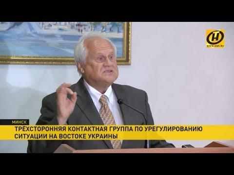 Минские встречи контактной группы по урегулированию ситуации на востоке Украины возобновились