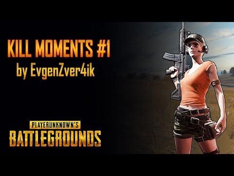 PUBG   KILL MOMENTS #1 by EvgenZver4ik